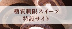 糖質制限スイーツ特設サイト